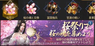 天地の如く 桜祭り