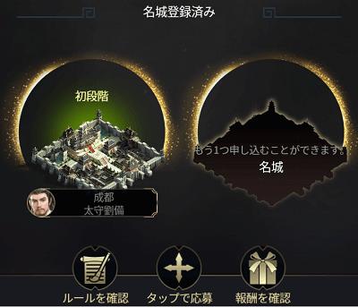 天地の如く 名城5