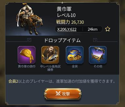 黄巾撃滅3