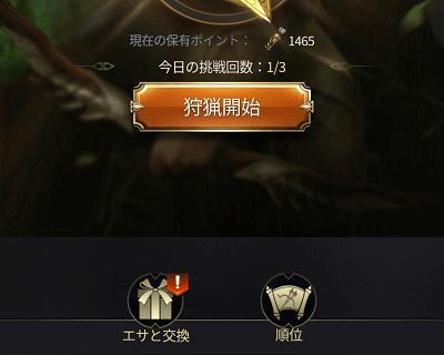 天地の如く 狩猟7
