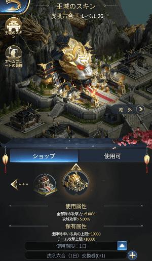 天地の如く 王城5