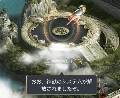 天地の如く 神獣祭壇2